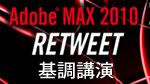 Adobe MAX 2010 RETWEET基調講演 - アドビシステムズ / NTTドコモ