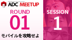 ADC MEETUP ROUND 01 SESSION1 Adobe CS5.5 Web Premiumのご紹介