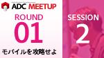 ADC MEETUP ROUND 01 SESSION2 Web