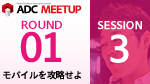 ADC MEETUP ROUND 01 SESSION3 