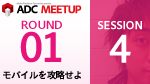 ADC MEETUP ROUND 01 SESSION4 &