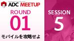 ADC MEETUP ROUND 01 SESSION5 Flashによるマルチデバイスアプリ開発ワークフロー