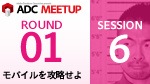 ADC MEETUP ROUND 01 SESSION6 Flash Platform開発者が知らないと損をするFlex Mobile