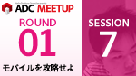 ADC MEETUP ROUND 01 SESSION7 Flex 4.5 