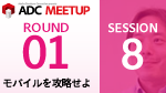 ADC MEETUP ROUND 01 SESSION8 Sneak Peeks & 抽選会