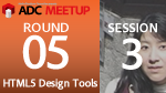 ADC MEETUP ROUND 05 SESSION3 Fireworks CS6 新機能でCSS書き出しの速度・効率アップ!