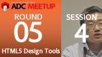 ADC MEETUP ROUND 05 SESSION4 Dreamweaver CS6 と Fireworks CS6 で作る jQuery Mobile サイト