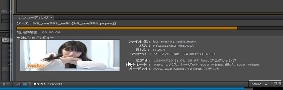 Adobe Media Encoder CCの概要
