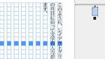 GS-04: テキストの流し込み