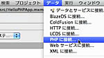 Flash Builder 4 での DCD / PHP 利用編