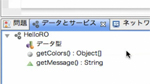 Flash Builder 4 での DCD/Java 利用編