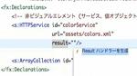 Flash Builder 4 でのコーディング